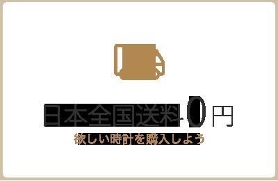 日本全国送料0円