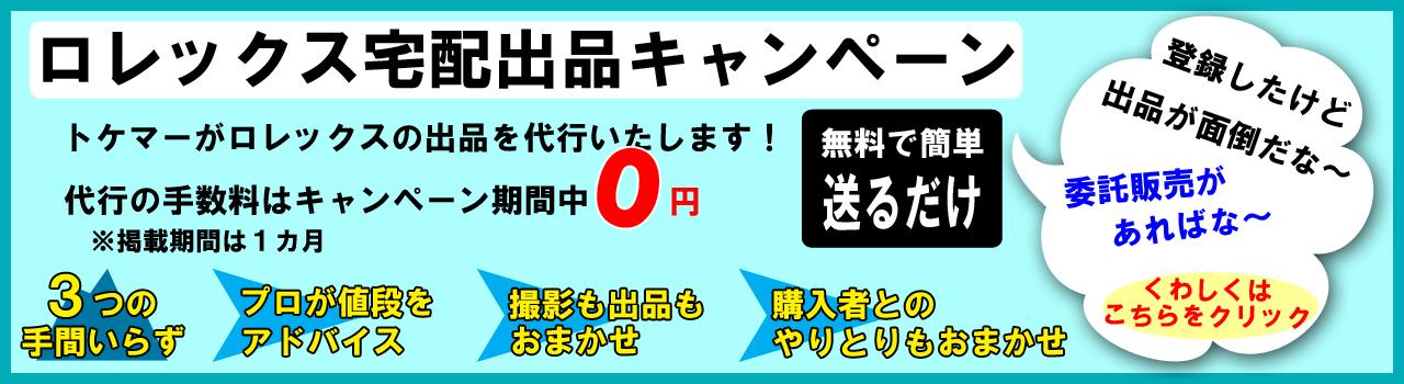 daikou_takuhai_PC.jpg?1509505460391