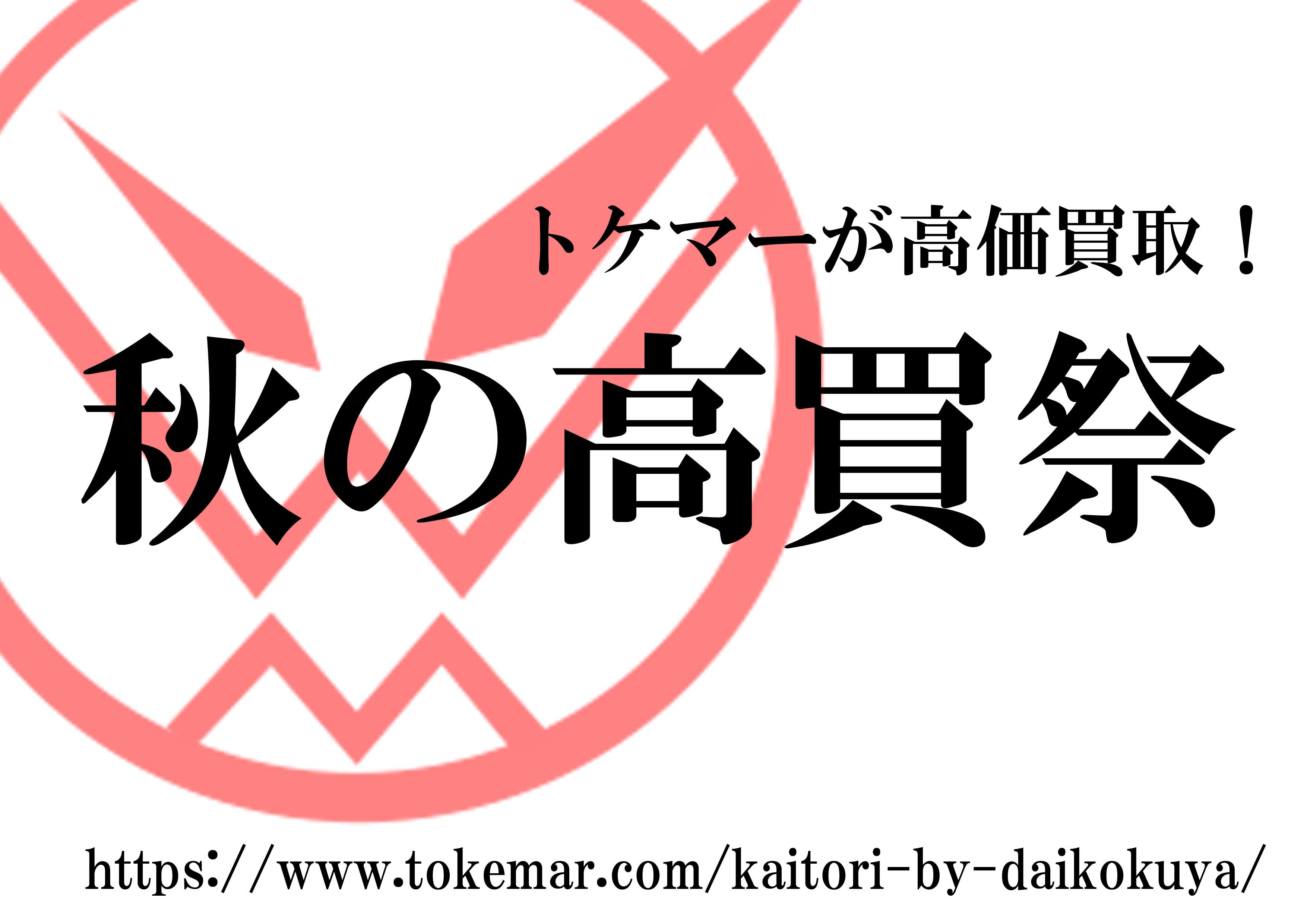 kaitori2020.jpg?1603421229937