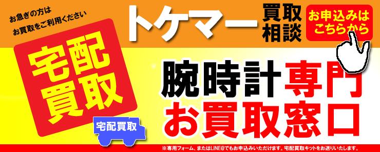 kaitori_yoko_v2.jpg?1527213859991
