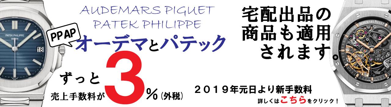 syohin_ppap201901.jpg?1545962699059
