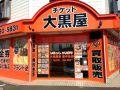 大黒屋 質 新潟中央店