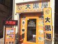 大黒屋 アリオ西新井前店